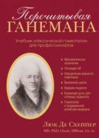 Люк Де Схеппер, Перечитывая Ганемана. Учебник классической гомеопатии для профессионалов