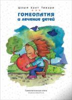 Шаши К. Тивари, Гомеопатия и лечение детей